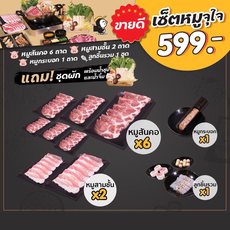 Pork Set 599
