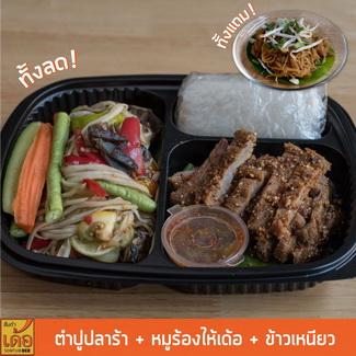 Set Khao Niou+Tum Poo - Plara +Moo Rong Hai+Free Pad Mee Isan