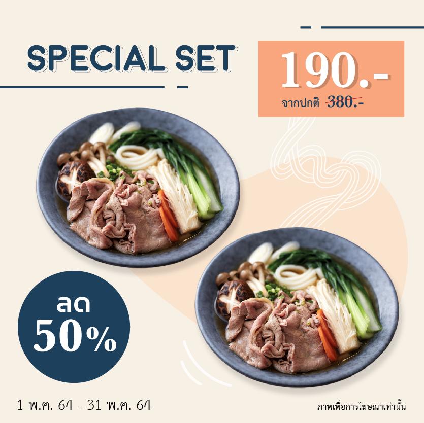 Special Set 190