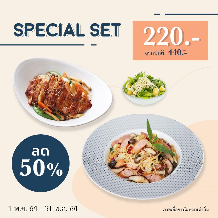 Special Set 220