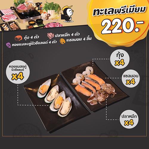 Premium Seafood Set
