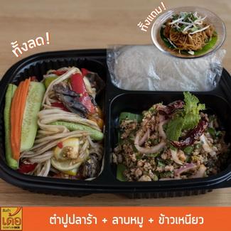Set Khao Niou+Tum Poo - Plara+Larb Moo+Free Pad Mee Isan