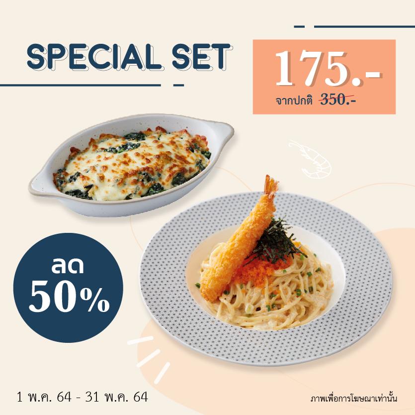 Special Set 175