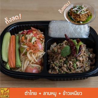 Set Khao Niou+Tum Thai+Larb Moo+Free Pad Mee Isan