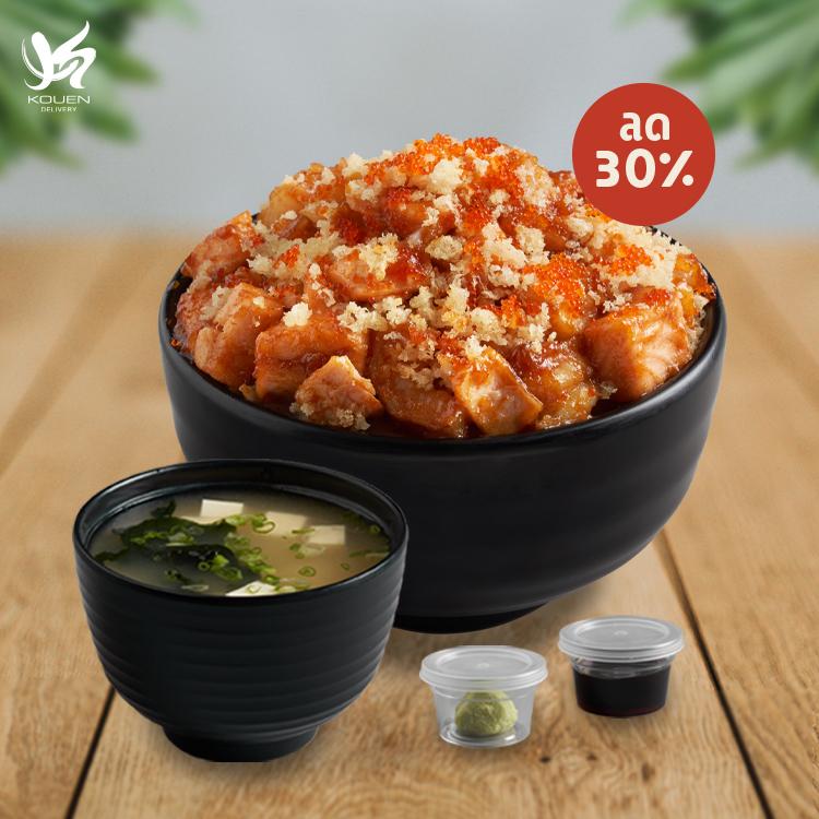 Discount 30% - Seafood Karaage Toyo Don Set
