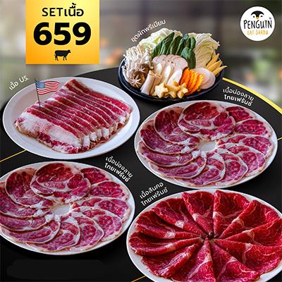 Beef Set 659