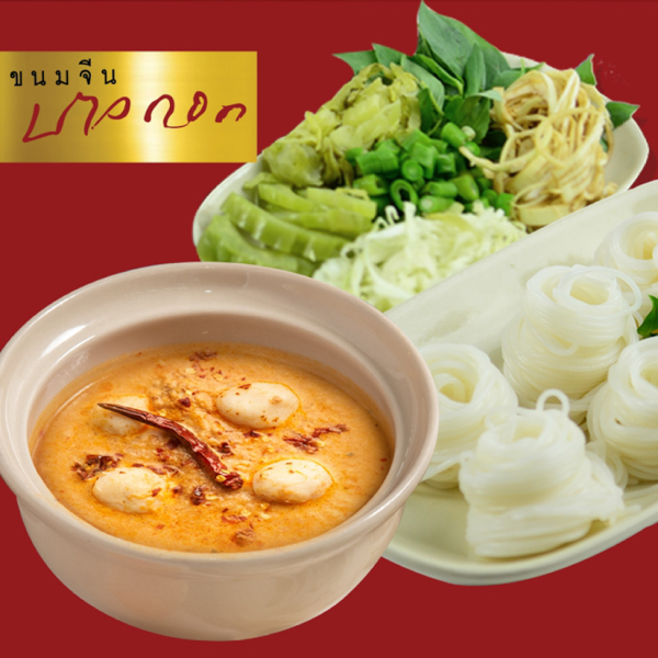 Kanomchine with Fish Red Curry and Fish Ball