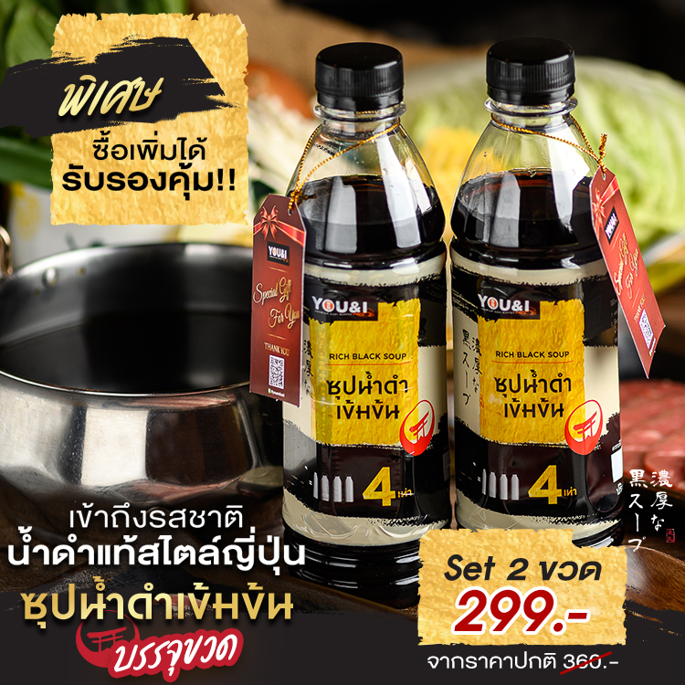 Rich Black Soup (2 Bottle)