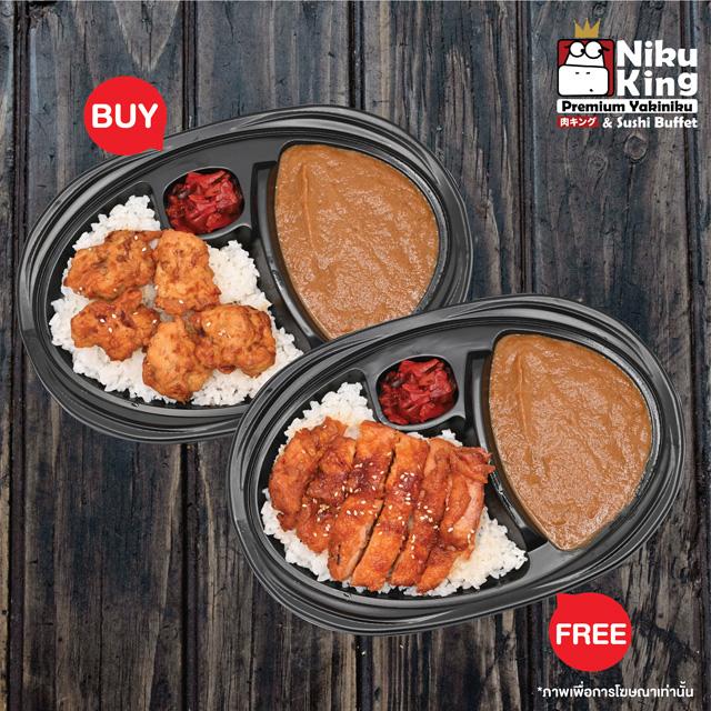 [ NEW ] 1 Free 1 Tori Karaage Curry Free Chicken Steak Curry