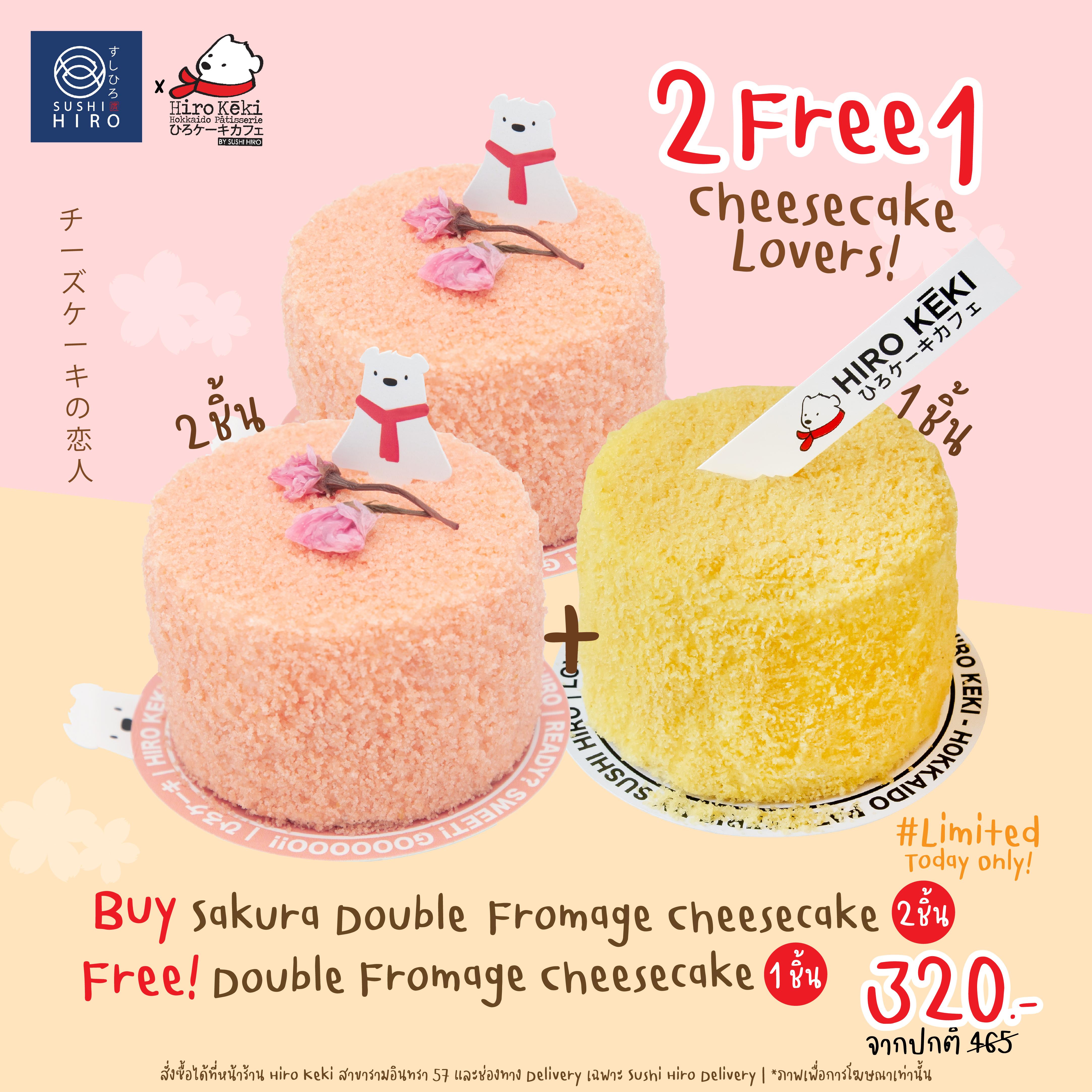 NEW [ 2 Free 1 ]Sakura Double Fromage Cheesecake 2 free Hokkaido Double Fromage Cheesecake