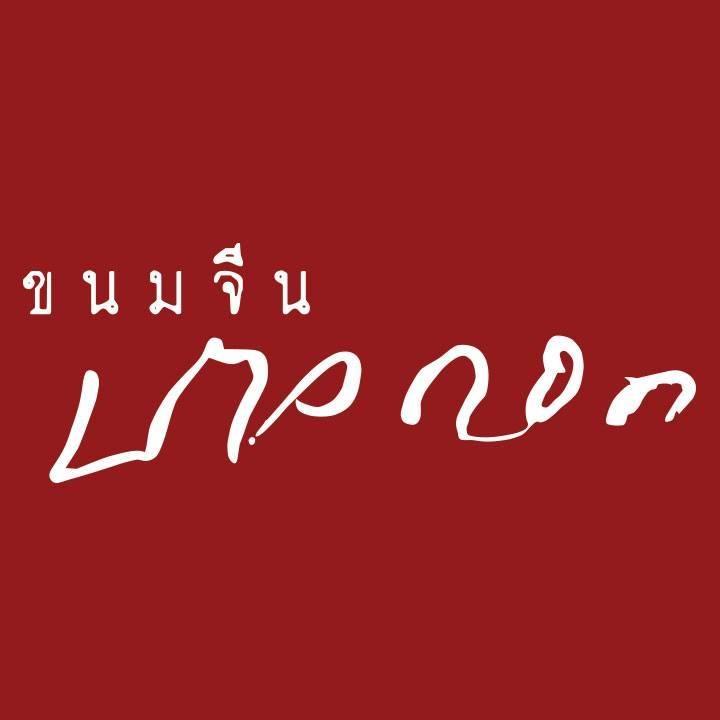 Kanomchine Bangkok