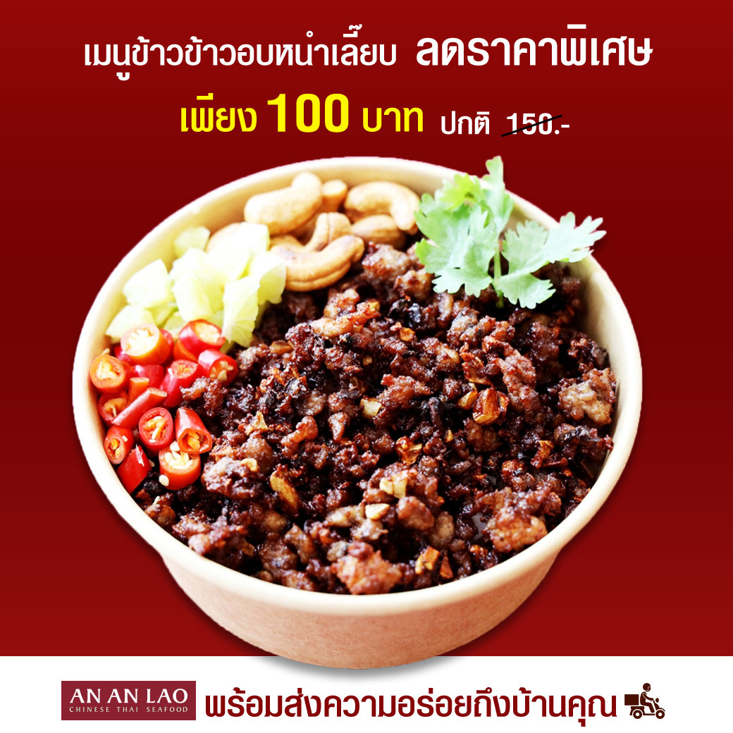 Baked Rice with Salted Olive and Minced Pork