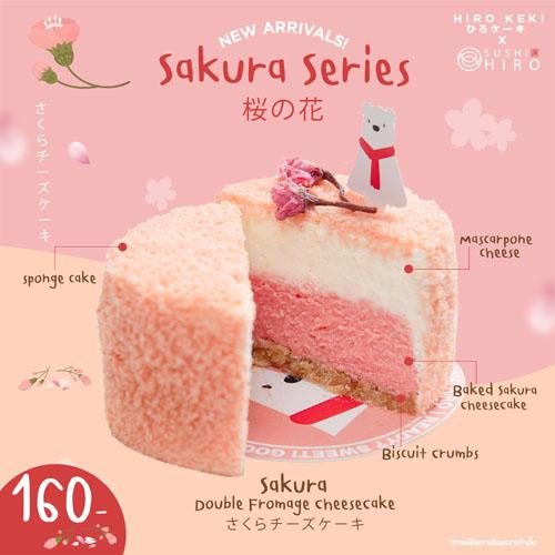 [NEW] Sakura Double Fromage Cheesecake