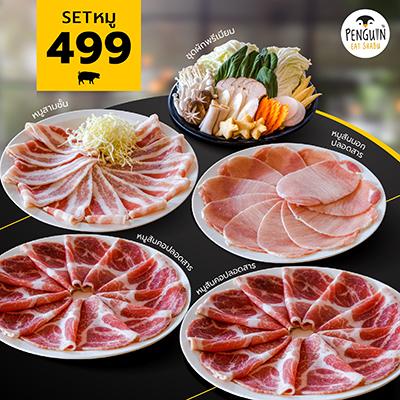 Pork Set 499