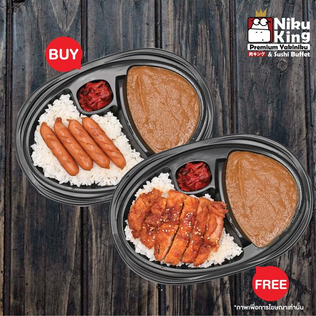 [ NEW ] 1 Free 1 Japanese Arabiki Sausage Curry Free Chicken Steak Curry