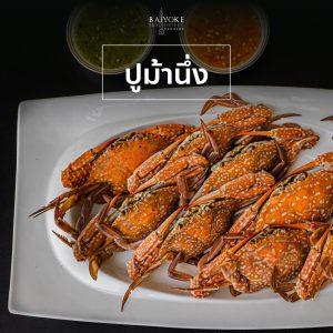 Steamed blue crab 5-6pcs/1kg