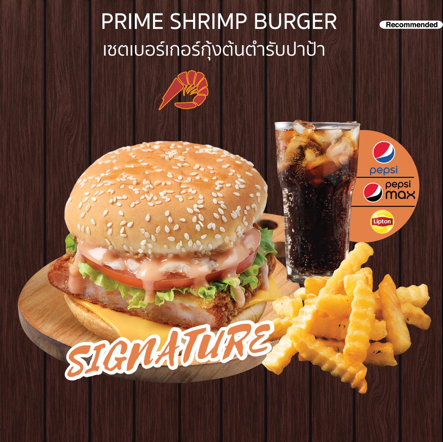 Prime Shrimp Signature Set