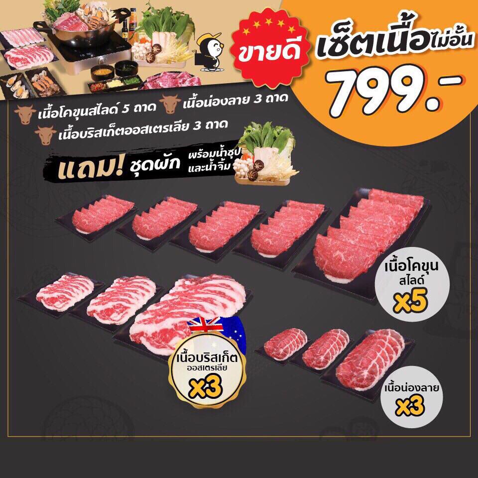 Beef Set 799
