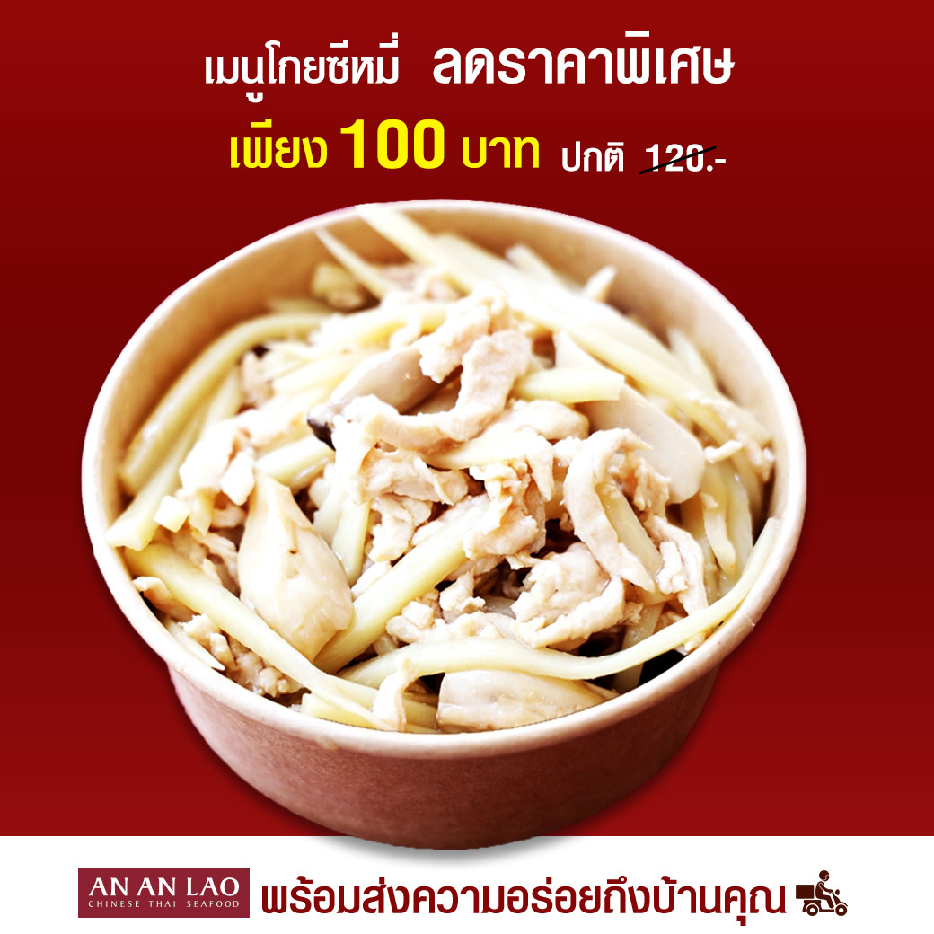 Stir Fried Egg Noodles with Chicken and Bamboo Shoot