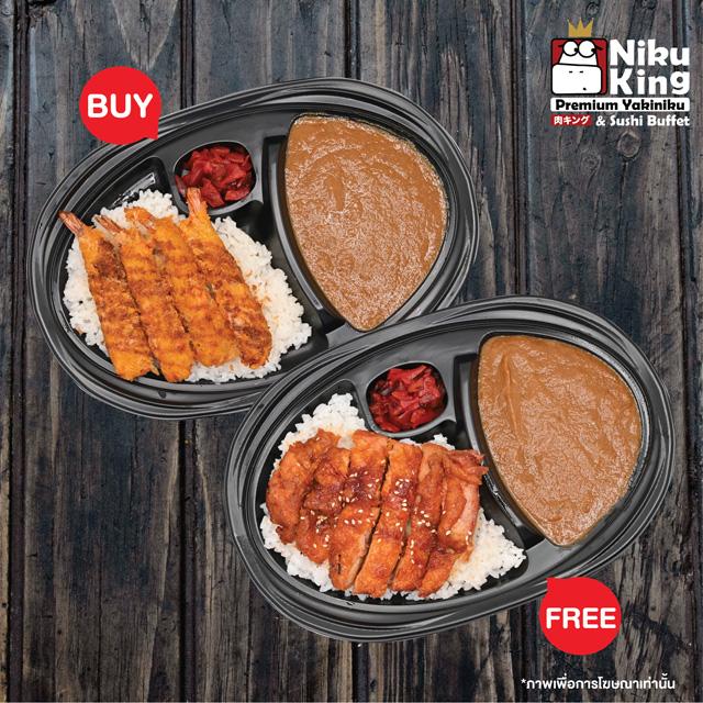[ NEW ] 1 Free 1 Ebi Furai Curry Free Chicken Steak Curry