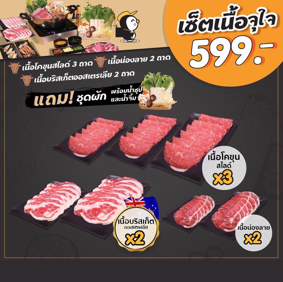 Beef Set 599