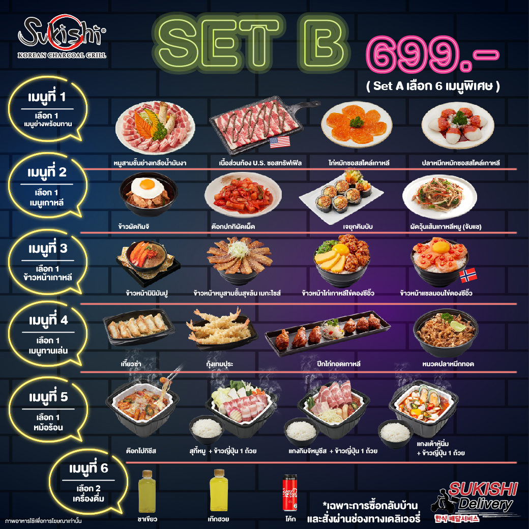 Sweet Home Set B 699